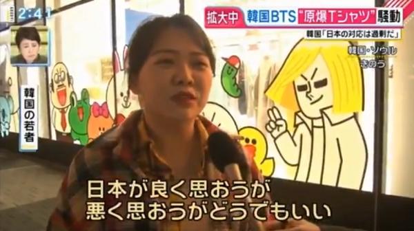 「番組出演がキャンセルになってメンバーが休めるし、日本が良く思おうが、悪く思おうがどうでもいい。相手にする必要がない」