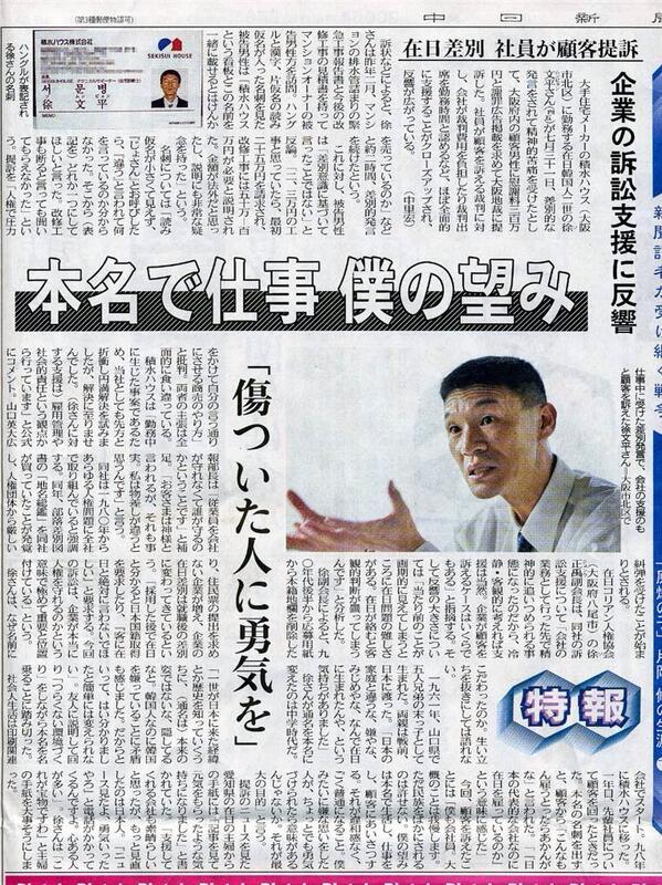 中日新聞も、積水ハウスのマジキチ在日韓国人を応援!NHKや東京新聞≒中日新聞などの反日マスゴミも、在日差別問題として報道した。