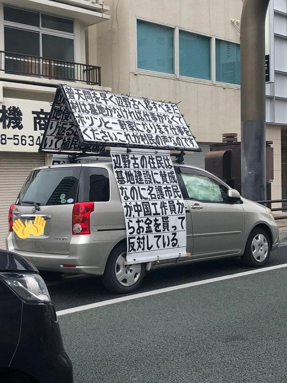 辺野古の住民は基地建設に賛成なのに、名護市民が中国工作員からお金を貰って反対している。