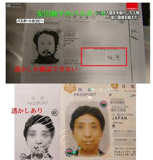 """偽造パスポートで日本人に成り済まし""""人質芸""""を続ける「安田純平」と名乗る人物。"""