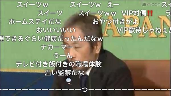 【速報】安田純平「毎日スイーツとご飯が出てテレビを見て過ごした」