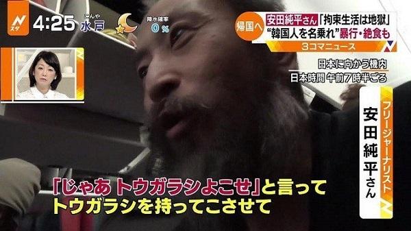 【すげぇw】泣く子も黙るテロリストに命令できる人質、安田さんが話題に「じゃあ唐辛子よこせ!って持ってこさせた」※成田での会見は欠席