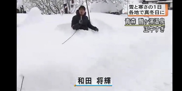 酸ヶ湯に公共放送の取材クルー来てて、雪に埋まって何してんのやと思って見てたけど、夕方のニュース見たら「ご覧ください、私の腰の高さまで雪が積もってます( ー`дー´)キリッ」だってwww