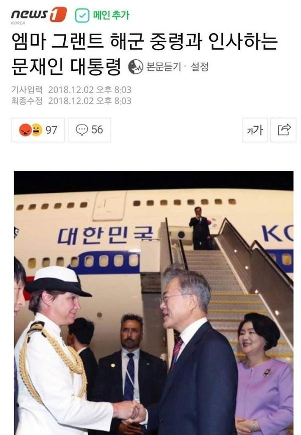 ニュージーランドを訪問した文在寅(ムン・ジェイン)大統領を迎えたのは、NZの首相でも長官でもなく、「海軍中佐」だった!