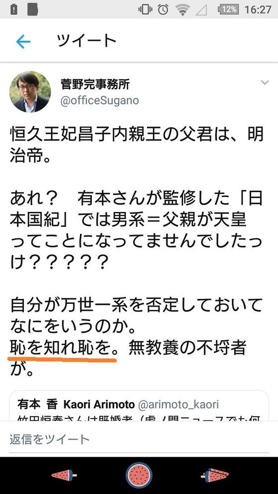 菅野完「恒久王妃昌子内親王の父君は、明治帝。 あれ? 有本さんが監修した「日本国紀」では男系=父親が天皇 ってことになってませんでしたっけ????? 自分が万世一系を否定しておいてなにをいうのか。」