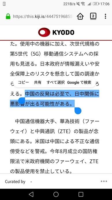 携帯大手3社が中国製品除外へ 共同通信「中国の反発は必至で、日中関係に悪影響が出る可能性がある」