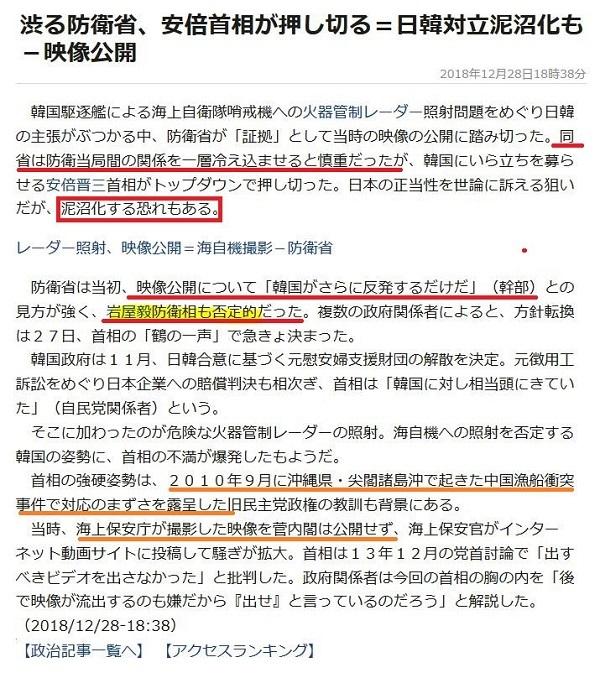 韓国軍の駆逐艦による自衛隊の哨戒機への火器管制レーダー照射事件の映像公開について、防衛省幹部や岩屋毅防衛相も否定的だった!
