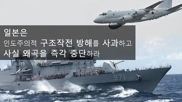 【韓国ついに公表】韓国国防省が映像公表=レーダー照射問題で反論