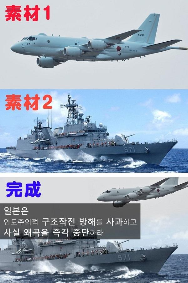 You Tube動画や韓国の公式ツイッターに掲載されたサムネイルは画像を合成したコラ画像を使用!【韓国ついに公表】韓国国防省が映像公表=レーダー照射問題で反論