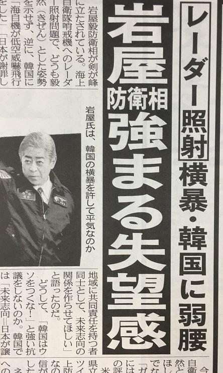 岩屋防衛相の弱腰に強まる日本国民が批判の声