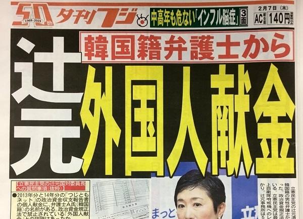 【夕刊フジスクープ】立憲民主党の国会対策委員長・辻元清美が韓国籍(在日3世)弁護士の林範夫から献金を受ける政治資金規正法違反!別の会計処理して返金せず「返金した」と嘘