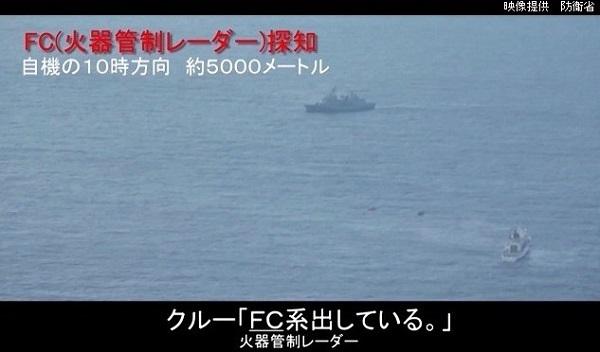 韓国海軍の駆逐艦が海上自衛隊のP1哨戒機にレーダー照射