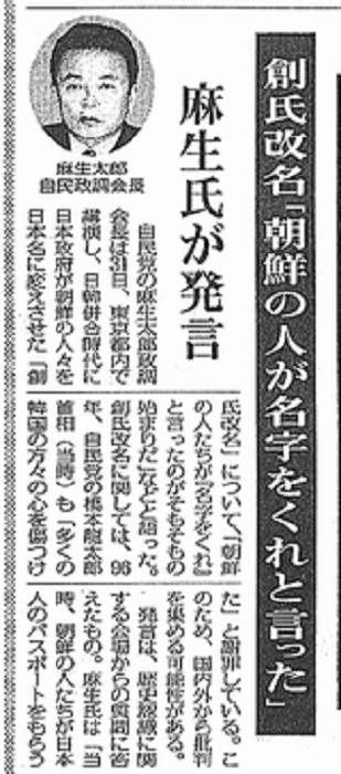 麻生太郎 創氏改名 毎日新聞 2003年6月1日付