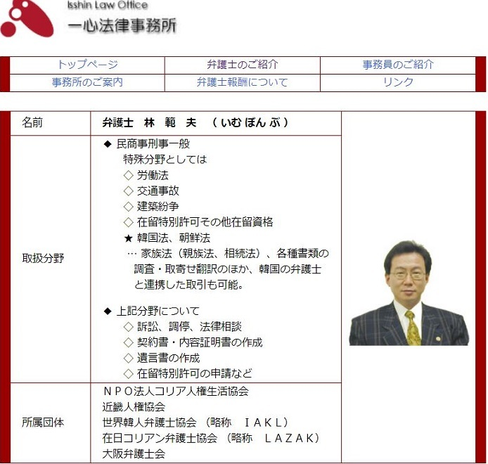 立憲民主党の辻元清美が韓国籍の林範夫(イム ボンブ)から献金!政治資金規正法違反!別の会計処理して返金せず「返金した」と嘘
