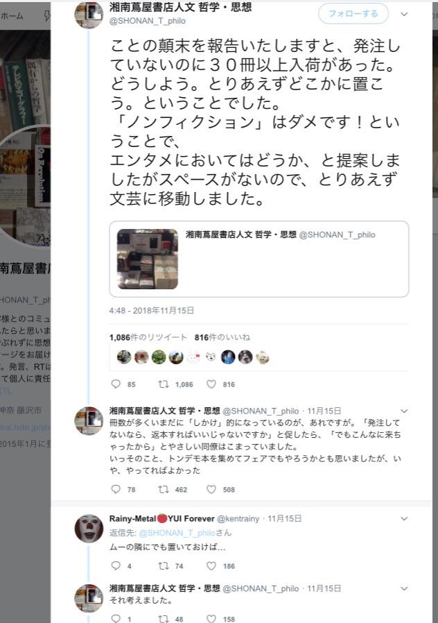 【TSUTAYA速報】百田尚樹著 「日本国紀」のツタヤ書店での扱いが酷いw
