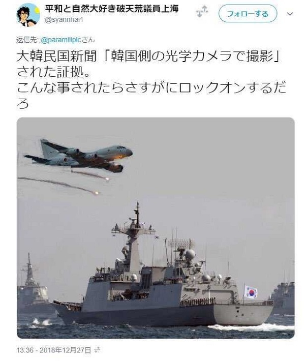 NHKが加工してニュースに使用した画像と同様のコラ画像を韓国人やパヨクも作成してネット上に掲載している NHKが不適切画像をそっと修正・レーダー照射ニュースで誤解を招く加工画像を放送→批判殺到→修正