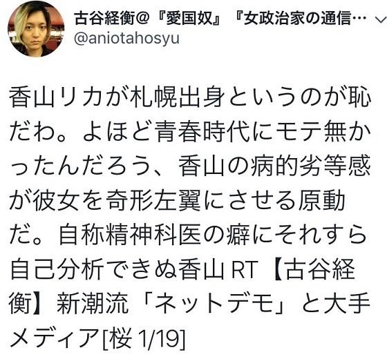 2古谷経衡は香山リカのことを「恥」「魑魅魍魎の類」「病人」「病気」「BAKA」「永遠に和合できない」と批判してたが、金儲けのためにネトウヨからパヨクに転向したら「香山さん恰好いいです。ch桜裁判応援してお