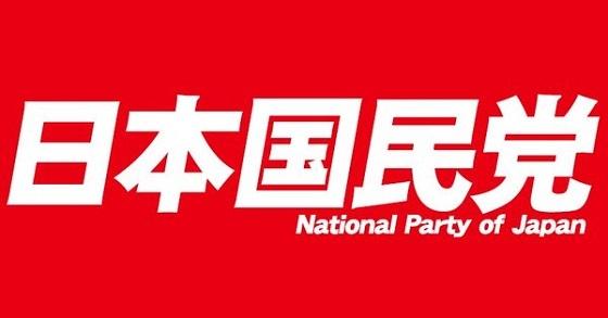 日本国民党