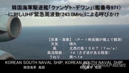 【レーダー照射】韓国「日本の英語の発音が流暢でないから何言ってるのか聞き取れなかった」