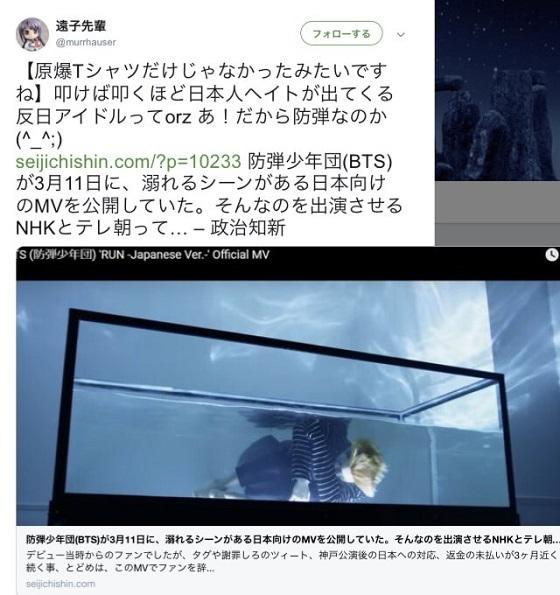 防弾少年団、3月11日に東日本大震災をネタにしたビデオを日本向けに作っていた事が判明