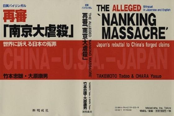 日英バイリンガル・再審「南京大虐殺」 世界に訴える日本の冤罪 The Alleged 'Nanking Massacre' Japan's rebuttal to China's forged claims