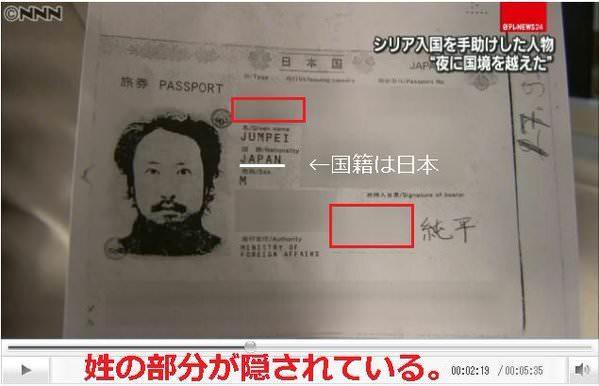 苗字を隠したパスポート。発行国も隠す。文字がずれてるフォマットが違うと指摘あり。JUNPEIではなくJUMPEI(パスポートはヘボン式だからMが正しいと指摘あり)