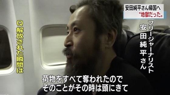 :解放された瞬間は? → 安田純平さん『荷物をすべて奪われたので、頭にきた』『望まない解放のされ方だった』