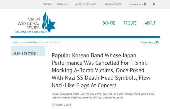 米ユダヤ系団体のSWC(サイモンヴィーゼンタールセンター)「BTS(防弾少年団)は、日本人とナチス被害者に謝罪しろ」!
