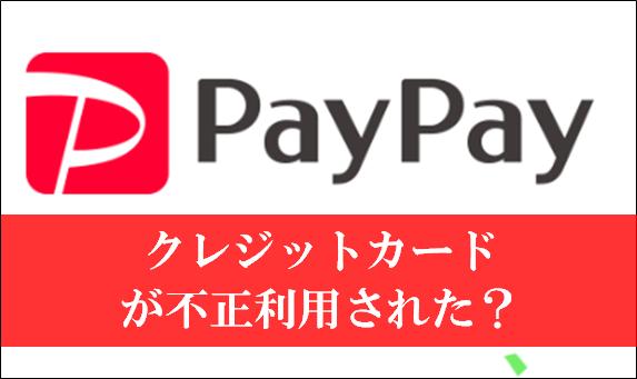 【最新】PayPayでクレジットカードが不正利用された!? I 返金や補償、不正使用対策とは?