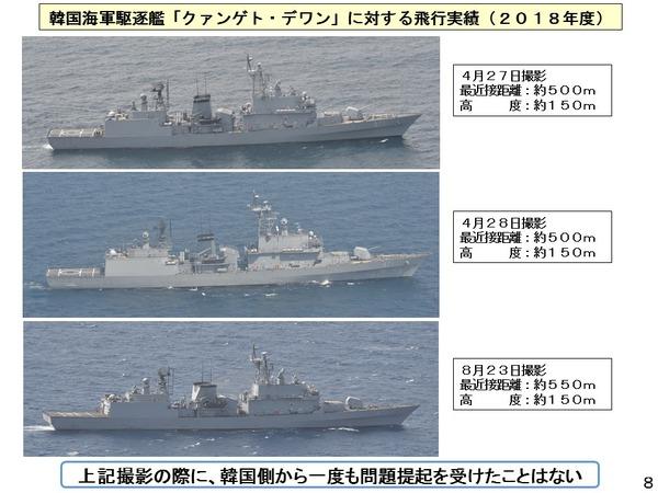 昨年4月以降、今回写真撮影を行った韓国駆逐艦(「クァンゲト・デワン」)に対しても、今回と同じように3回の撮影(4月27日、4月28日、8月23日)を行っていますが、その際、韓国側から問題提起を受けたことはありま