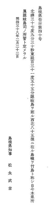 明治38年(1905年)の「島根県告示第40号」