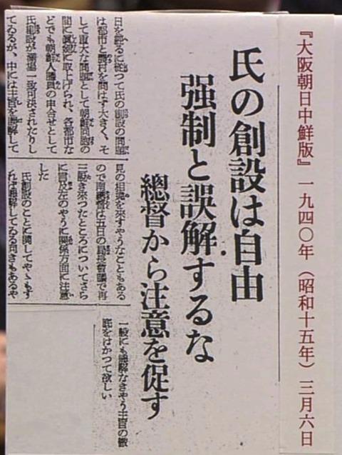 当時の朝鮮総督だった南次郎は、強制してはならないと3回も訓令を発していた。 創氏改名も強制ではなくあくまで本人の自由意思、ちゃんと証拠の新聞も残っている。