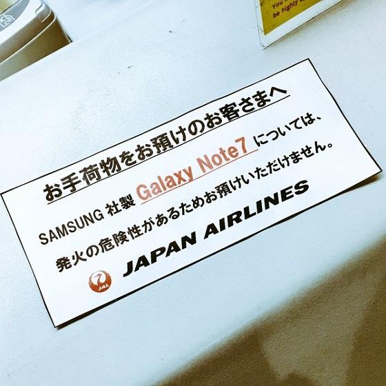 """日本航空「SAMSUNG(サムスン)社製『Galaxy Note7(ギャラクシーノート7)』については""""発火の危険性""""があるためお預けいただけません」"""
