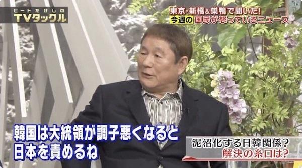 ビートたけし「韓国は大統領が調子悪くなると日本を責めるね。変な国だねえ。だけど他局に行くとやたら韓国のドラマなどがいっぱい入ってきてて、普通だったら締め出しだろ!」