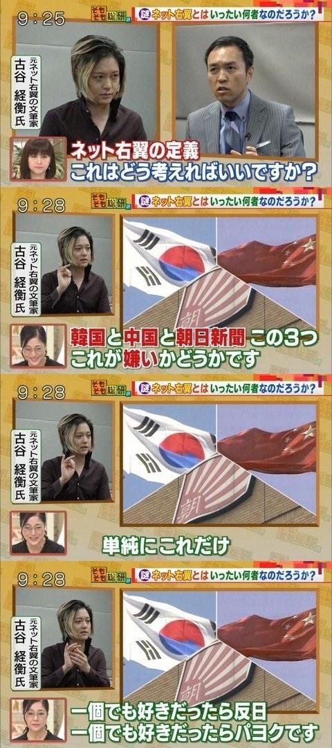 古谷経衡「ネトウヨ(ネット右翼)の定義、韓国と中国と朝日新聞、この3つ、これが嫌いかどうかです。単純にこれだけ!1個でも好きだったら反日!1個でも好きだったらパヨクです!」低能ペテン師!古谷経衡「韓国