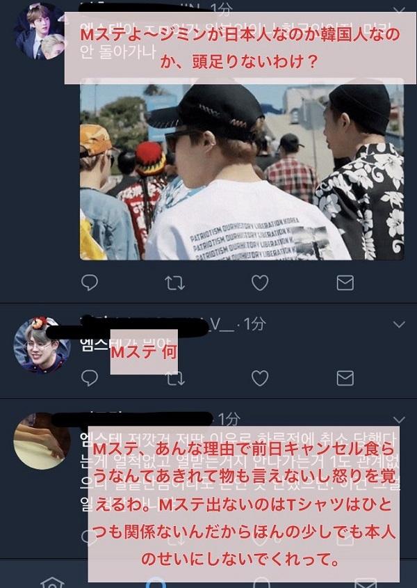 テロ朝が【防弾少年団】(BTS)を11月9日の「ミュージックステーション」の生放送に出演させないと前日に判断したことに対する韓国人どもの反応は次のとおり。