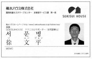 平成18年(2006年)には、積水ハウスの在日韓国人社員の徐文平(ソ・ムンピョン)が、自分の名前を「じょさん」と読んだ日本人顧客を提訴するというマジキチ訴訟を起こし、積水ハウスが会社ぐるみで韓国人社員