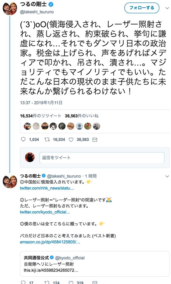 つるの剛士さん「領海侵入され、レーダー照射され、蒸し返され、約束破られ、挙句に謙虚になれ…それでもダンマリ日本の政治家」