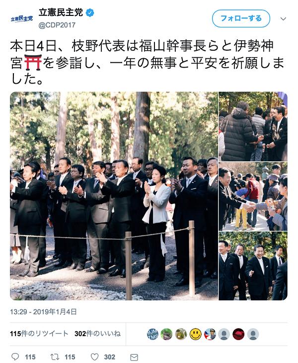 【悲報】立憲民主党さん「枝野代表は福山幹事長らと伊勢神宮を参詣し、一年の無事と平安を祈願しました」⇒ 支持者から批判殺到