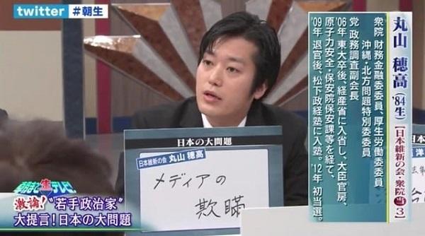 丸山穂高「メディアの欺瞞。新聞に軽減税率適用はおかしい。東京新聞の望月記者の事に関して報道の自由ガー!と言ってるが、記者クラブは他メディアを排除してるのに官邸の苦情に対しては文句を言う。記者クラブはい