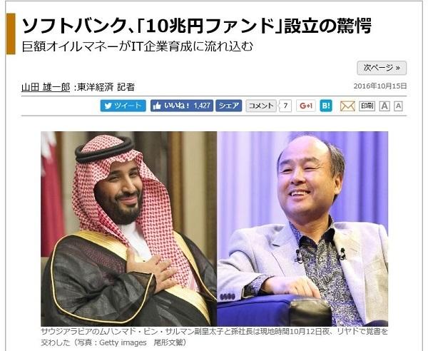 孫正義は記者殺害の首謀者とされるムハンマド皇太子と10兆円ファンド「ソフトバンク・ビジョン・ファンド」を設立したが、事件を受けて出資者が嫌気を感じているという。