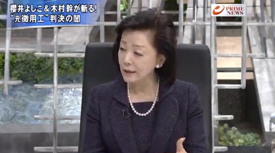 【偽徴用工】櫻井よしこ氏「日本はしなくてもいい妥協をしてきた。強く出れば日本は言うことを聞くんだと悪しき先例が出来てる…」(動画)