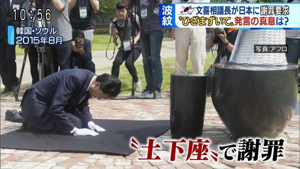 天皇陛下に土下座謝罪要求!文喜相(ムン・ヒサン)韓国国会議長「日王は戦争犯罪の主犯の息子!ソウルでひざまずいた鳩山元首相のように、心からの省察が必要だ」
