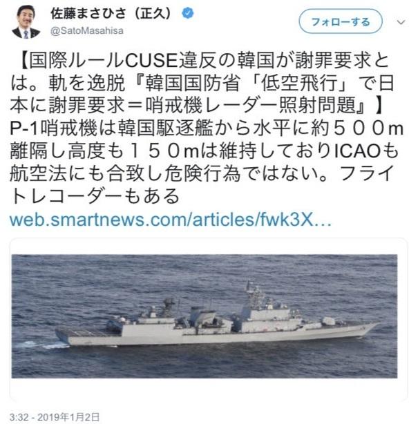 【国際ルールCUSE違反の韓国が謝罪要求とは。軌を逸脱『韓国国防省「低空飛行」で日本に謝罪要求=哨戒機レーダー照射問題』】