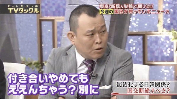千原せいじ「韓国と頭下げてまで仲良くする必要はない。向こうの立場とか考える必要もない。韓国にあるものは日本に全部あるし。韓国と付き合わなくても何にも困らへんから。付き合いやめてもええんちゃう?別に」