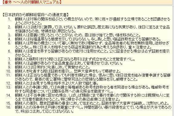 併合時の日本政府から朝鮮総督府への通達