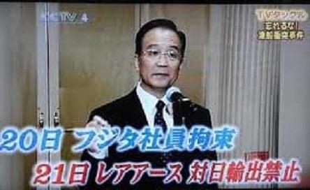 中国 支那がフジタの社員を逮捕したら、民主党の菅直人政権は支那人工作員の船長を釈放した