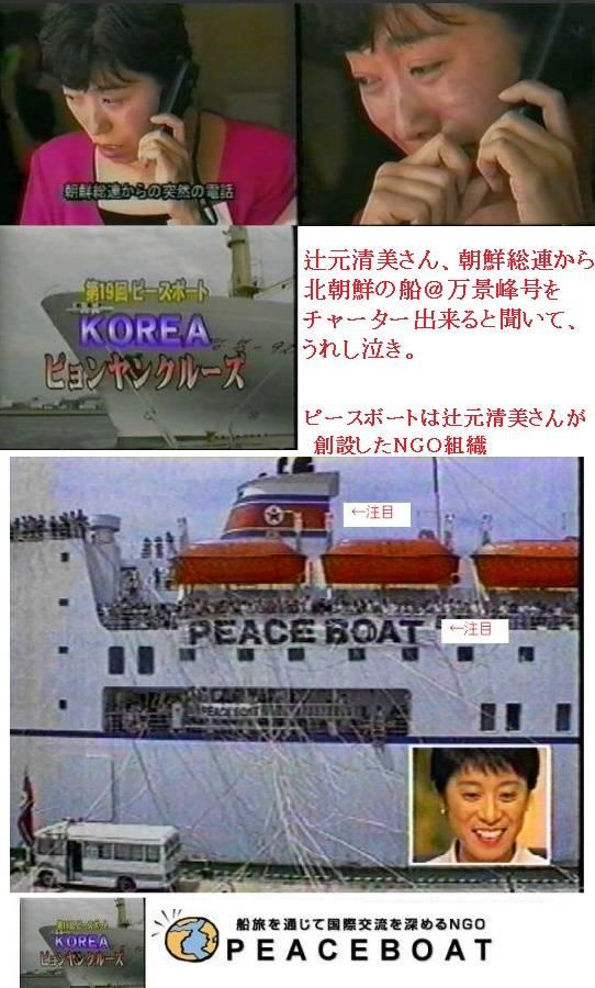 辻元清美さん、朝鮮総連から北朝鮮の船でピースボート渡航許可が出てうれし泣き