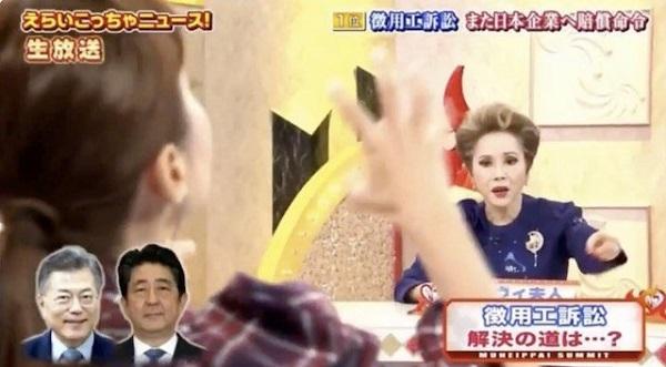 【徴用工】遥洋子「日本の対応に集団ヒステリーを感じる!感情的になってる!」「バッサリ切り捨てていいのか!?」→ デウィ夫人「いいと思う」