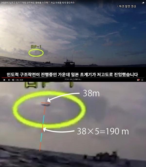 哨戒機は全長38メートルだから映像から分析すると哨戒機の高度は約190メートルであり、高度150メートルを確保していることは確実だ。高度約190mやね